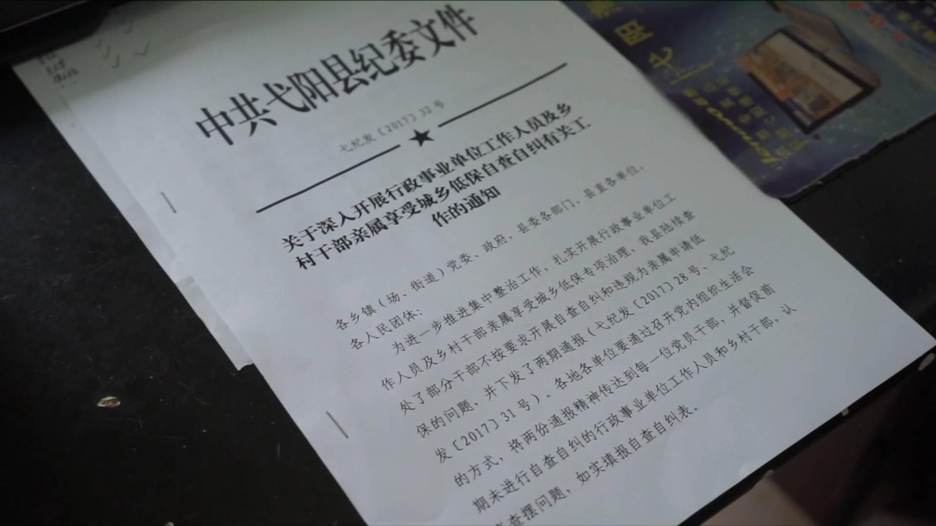 """《新华视点》农村""""低保乱象""""整治调查"""