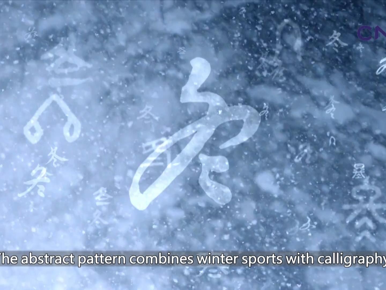 (冬奥会徽发布)传统文化和奥运精神的完美结合